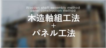 木造軸組工法+パネル工法