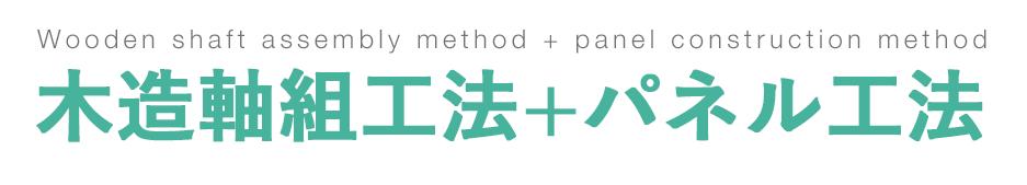 木造軸組工法+パネル工法 text